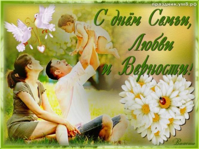 Скачать бесплатно грациозную картинку с днем семьи, любви и верности, красивые картинки! С праздником, любимые! Переслать в пинтерест!