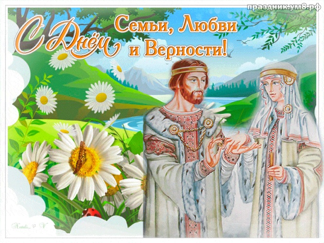 Найти гармоничную открытку с днем семьи, любви и верности, с 8 июля! Отправить в вк, facebook!
