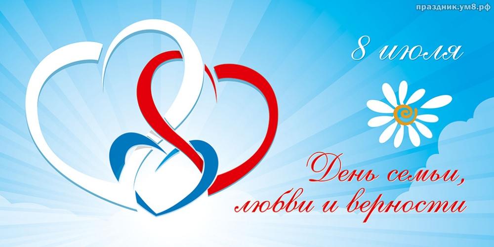 Найти чудесную открытку на день семьи, любви и верности (поздравление в прозе)! Друзьям и подружкам! Отправить на вацап!