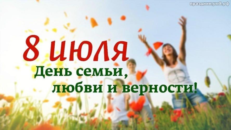 Скачать бесплатно живописную картинку на день семьи, любви и верности (поздравление в прозе)! Друзьям и подружкам! Переслать на ватсап!