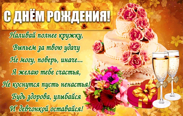 Скачать бесплатно волшебную картинку с днем рождения, красивые картинки со стихами (открытки-с-днем-рождения.ум8.рф)! Для инстаграма!
