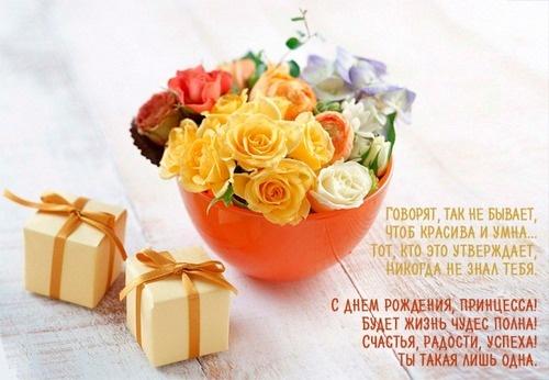 Найти искреннюю картинку на день рождения в стихах для подруги (или для друга)! Красивые открытки с сайта открытки-с-днем-рождения.ум8.рф! Переслать в viber!