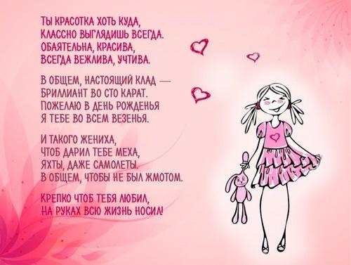 Скачать чудесную картинку (открытки, картинки друзьям) с днём рождения со стихом! Оригинал открытки-с-днем-рождения.ум8.рф! Поделиться в facebook!