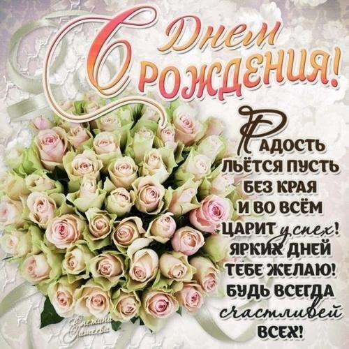 Открытки со стихами с сайта открытки-с-днем-рождения.ум8.рф
