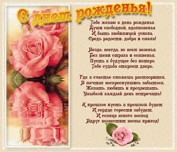 Скачать бесплатно лучшую открытку с днём рождения со стихами подруге, другу, всем друзьям (открытки-с-днем-рождения.ум8.рф)! Отправить в вк, facebook!