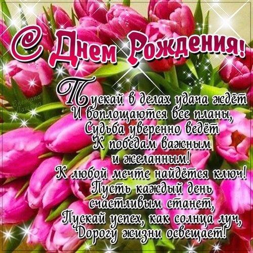 Скачать божественную картинку на день рождения в стихах для подруги (или для друга)! Красивые открытки с сайта открытки-с-днем-рождения.ум8.рф! Переслать в viber!