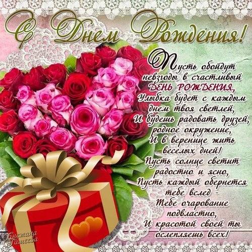 Скачать онлайн искреннюю картинку на день рождения для всех, лучшие картинки со стихами с открытки-с-днем-рождения.ум8.рф! Для инстаграм!