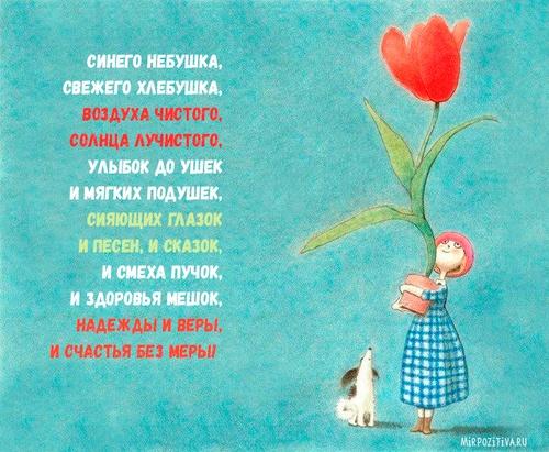 Скачать онлайн ослепительную картинку на день рождения друзьям (красивые открытки со стихами)! Пожелания своими словами! Сайт открытки-с-днем-рождения.ум8.рф! Для инстаграм!