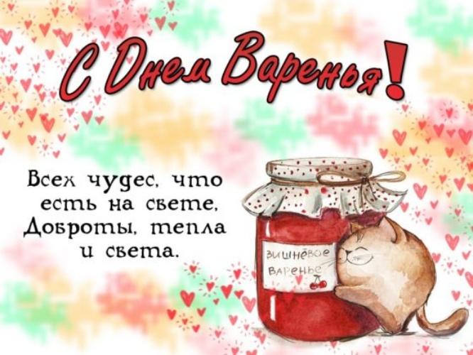 Скачать онлайн видную открытку (открытки, картинки с днем варенья) с праздником! Для всех! Отправить на вацап!