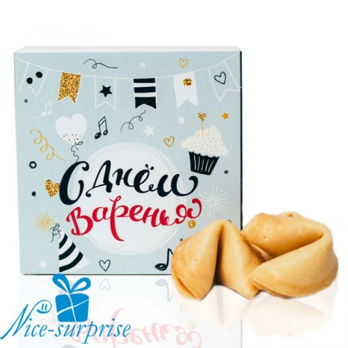 Скачать онлайн драгоценнейшую картинку (открытки, картинки с днем варенья) с праздником! Для всех! Поделиться в pinterest!