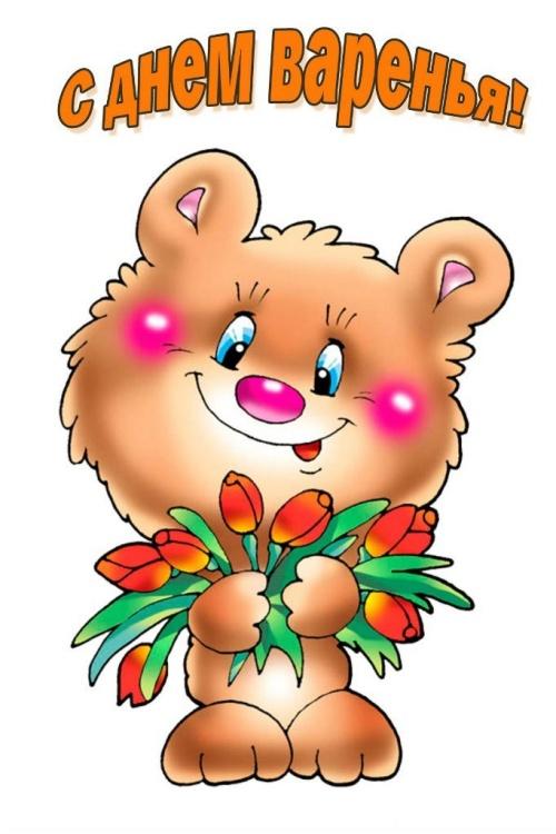 Скачать онлайн праздничную картинку с днем варенья коллеге, другу, подруге! Красивые пожелания для всех! Переслать в viber!