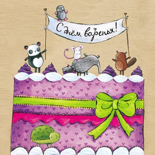 Скачать нужную открытку с днем варенья, красивые картинки! С праздником, любимые мои! Переслать в viber!