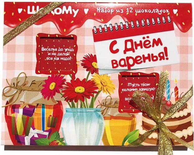 Найти драгоценнейшую картинку (открытки, картинки с днем варенья) с праздником! Для всех! Для вк, ватсап, одноклассники!
