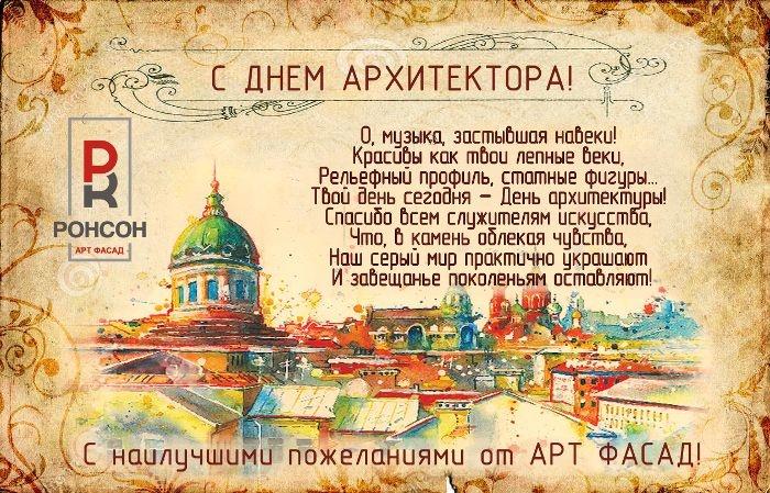 Найти изумительную картинку с днем архитектуры, открытки архитекторам, картинки друзьям и подругам! Переслать в пинтерест!