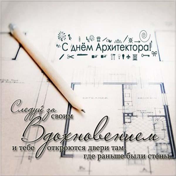 Скачать замечательнейшую открытку с днем архитектора, красивые картинки коллегам! С праздником, коллеги, друзья! Поделиться в вацап!