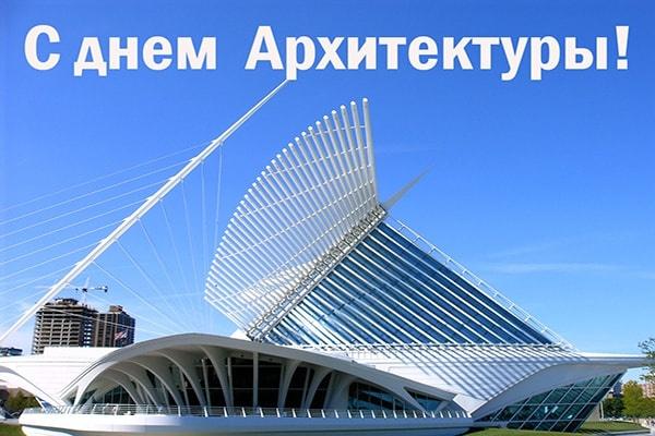 Скачать бесплатно прекраснейшую открытку с днем архитектора и архитектуры, друзья и коллеги! Ура! Поделиться в вк, одноклассники, вацап!