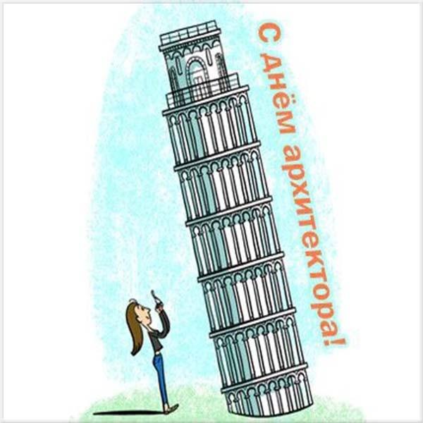 Скачать онлайн таинственную картинку на день архитектуры, для друга архитектора! Красивые открытки друзьям! Поделиться в pinterest!