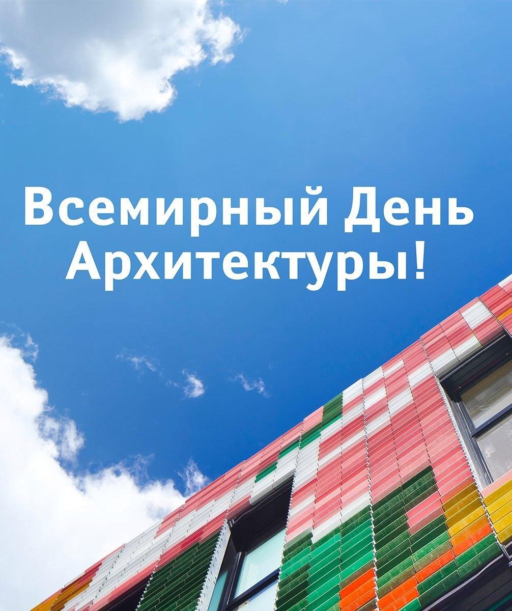 Скачать бесплатно оригинальную картинку на день архитектора (поздравление в прозе)! Друзьям! Переслать в telegram!