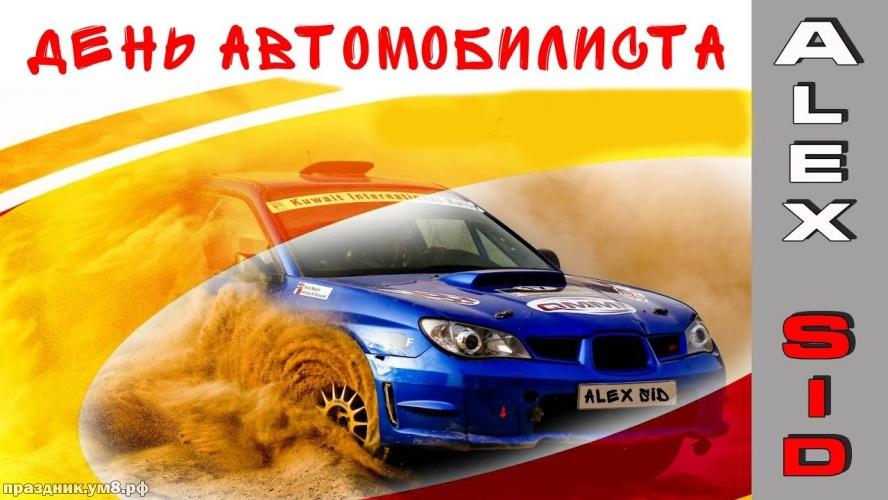 Скачать онлайн аккуратную открытку с днем автомобилиста, дорогие водители! Переслать в пинтерест!