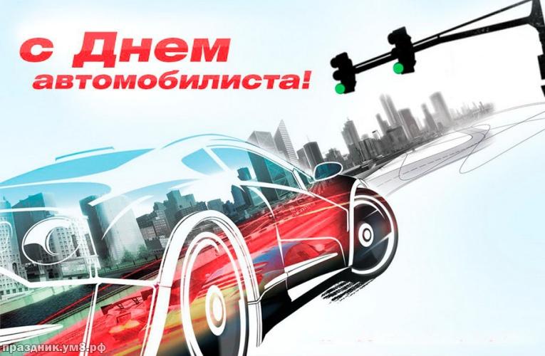 Скачать онлайн добрейшую открытку на день автомобилиста (поздравление в прозе)! Друзьям! Отправить на вацап!