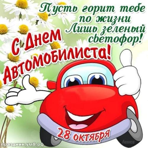 Скачать бесплатно крутую открытку на день автомобилиста (красивые открытки)! Пожелания своими словами коллегам! Переслать в пинтерест!