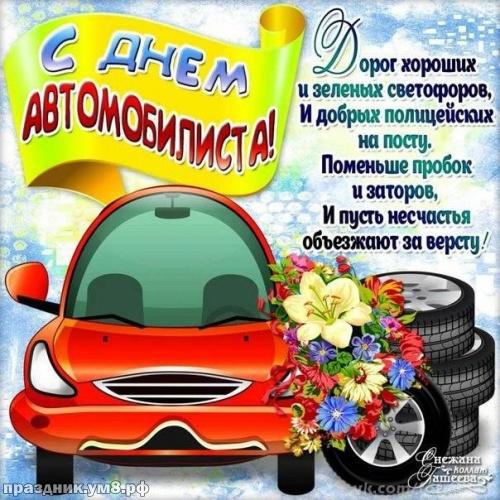 Скачать онлайн достойную открытку с днем автомобилиста, дорогие водители! Отправить на вацап!