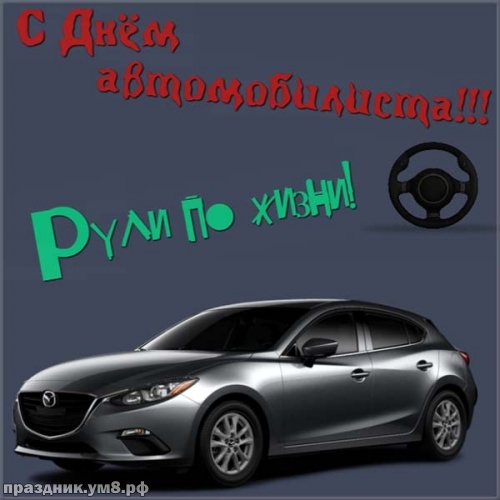 Скачать онлайн блистательную картинку на день автомобилиста (поздравление в прозе)! Друзьям! Для инстаграм!