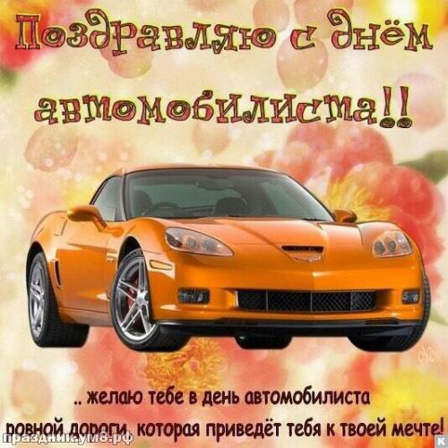 Скачать креативную открытку с днем автомобилиста, дорогие водители! Переслать в viber!