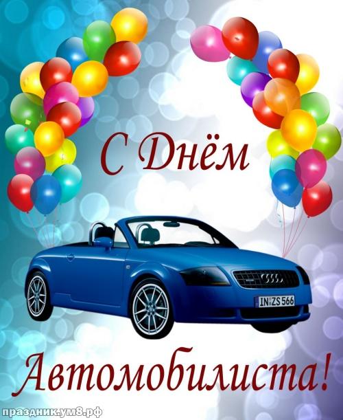Скачать бесплатно царственную открытку с днем автомобилиста, открытки автомобилистам, картинки друзьям водителям! Поделиться в whatsApp!
