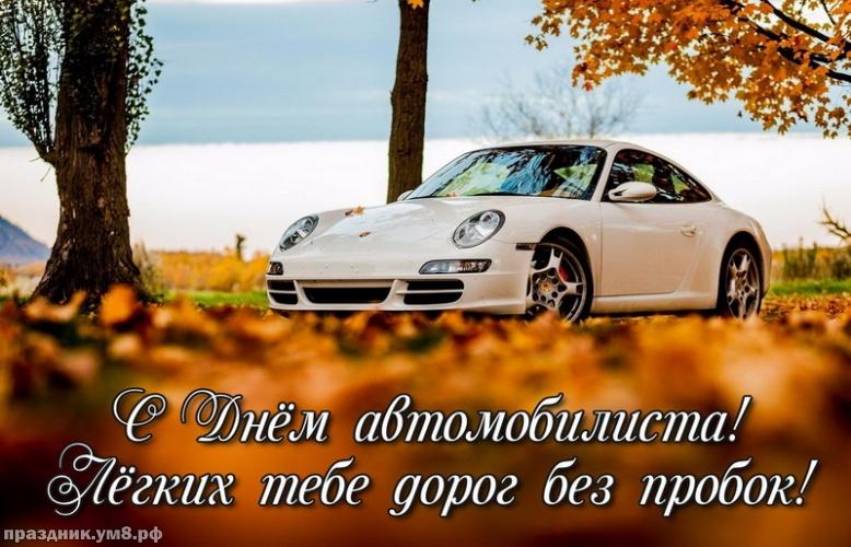 Скачать онлайн удивительную картинку (открытки автомобилисту, картинки с днем водителя) с праздником! Для друзей автомобилистов! Отправить в instagram!