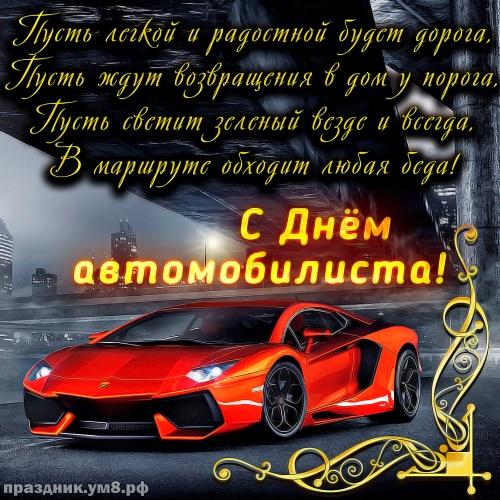 Найти необычайную открытку на день автомобилиста, для друга водителя! Красивые открытки друзьям! Переслать в instagram!
