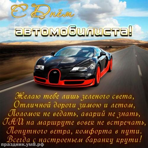 Скачать необычайную картинку на день автомобилиста (красивые открытки)! Пожелания своими словами коллегам! Для инстаграм!