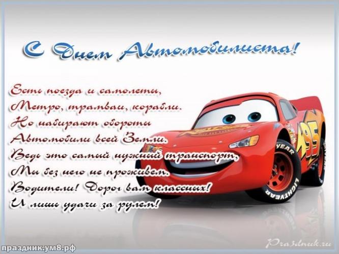 Скачать онлайн изумительную открытку с днем автомобилиста, красивые картинки коллегам! С праздником, коллеги, друзья! Отправить в вк, facebook!