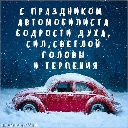 Скачать онлайн вдохновляющую картинку с днем автомобилиста, дорогие друзья и коллеги! Ура! Поделиться в whatsApp!