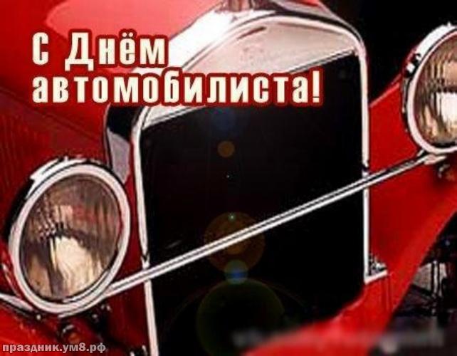 Скачать жизнедарящую открытку (открытки автомобилисту, картинки с днем водителя) с праздником! Для друзей автомобилистов! Отправить в вк, facebook!