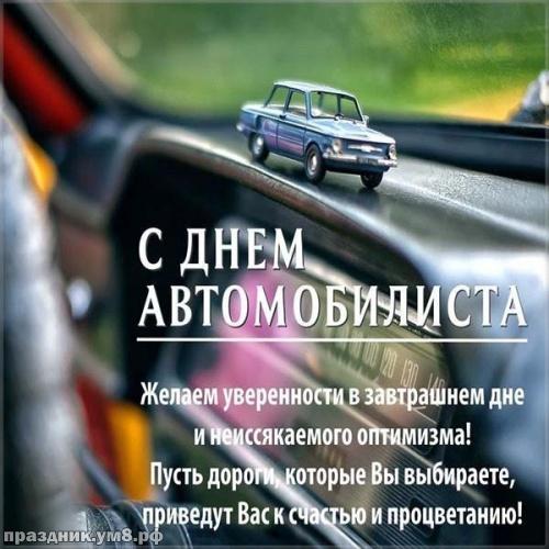 Скачать добрую открытку на день автомобилиста (красивые открытки)! Пожелания своими словами коллегам! Поделиться в whatsApp!