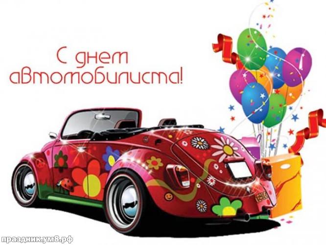 Скачать онлайн стильную картинку (открытки автомобилисту, картинки с днем водителя) с праздником! Для друзей автомобилистов! Переслать на ватсап!