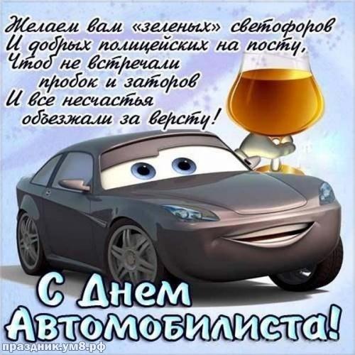 Скачать бесплатно манящую картинку с днем автомобилиста коллеге, другу автомобилисту, подруге! Красивые пожелания для всех! Поделиться в pinterest!