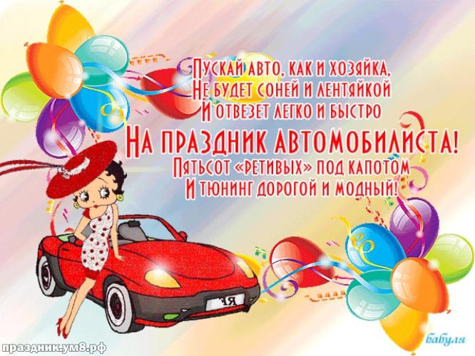 Скачать онлайн гениальную открытку на день автомобилиста (красивые открытки)! Пожелания своими словами коллегам! Переслать в telegram!