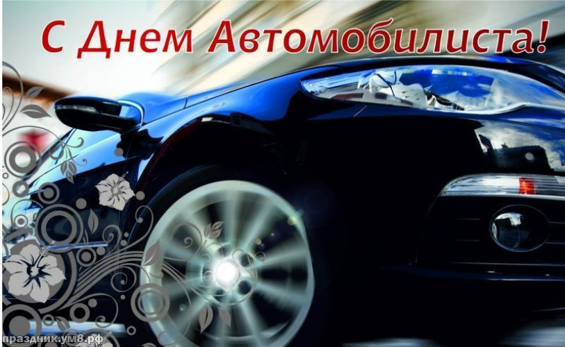 Скачать онлайн чудную картинку с днем автомобилиста, дорогие водители! Поделиться в whatsApp!