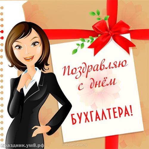 Скачать онлайн роскошную открытку с днем бухгалтера, открытки для бухгалтеров, картинки друзьям! Переслать в пинтерест!