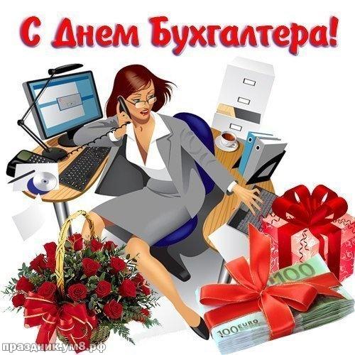 Скачать бесплатно аккуратную открытку (открытки на день бухгалтера, картинки с днем бухгалтера) с праздником! Для друзей бухгалтеров! Поделиться в вацап!