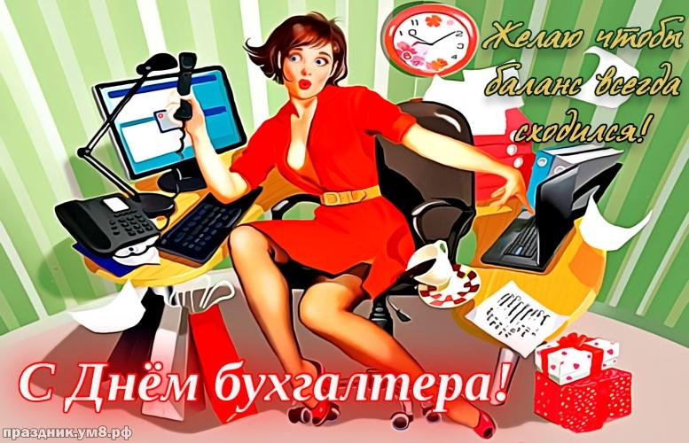 Скачать модную открытку на день бухгалтера, для друга и коллеги! Добра всем! Красивые открытки друзьям и коллегам бухгалтерам! Для инстаграма!