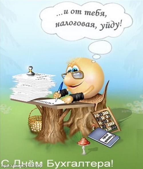 Найти воздушную картинку на день бухгалтера (красивое поздравление в прозе)! Друзьям! Добра всем! Переслать на ватсап!