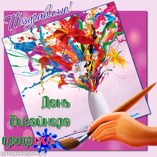 Скачать крутую открытку на день дизайнера, для друга дизайнера! Красивые открытки друзьям! Отправить в телеграм!