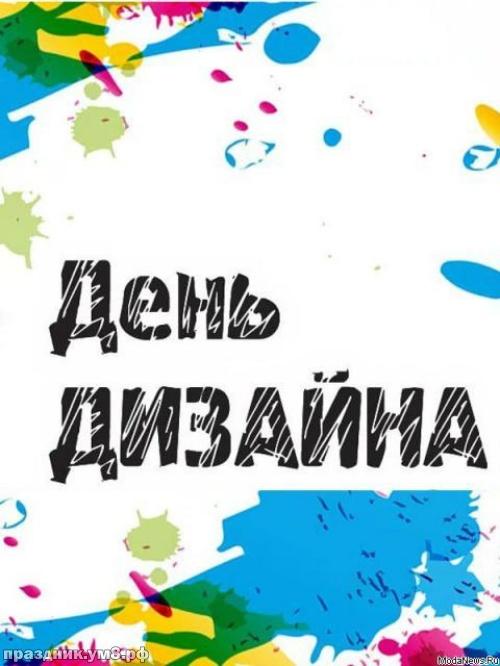 Скачать бесплатно вдохновляющую открытку на день дизайнера (поздравление в прозе)! Друзьям! Переслать в instagram!