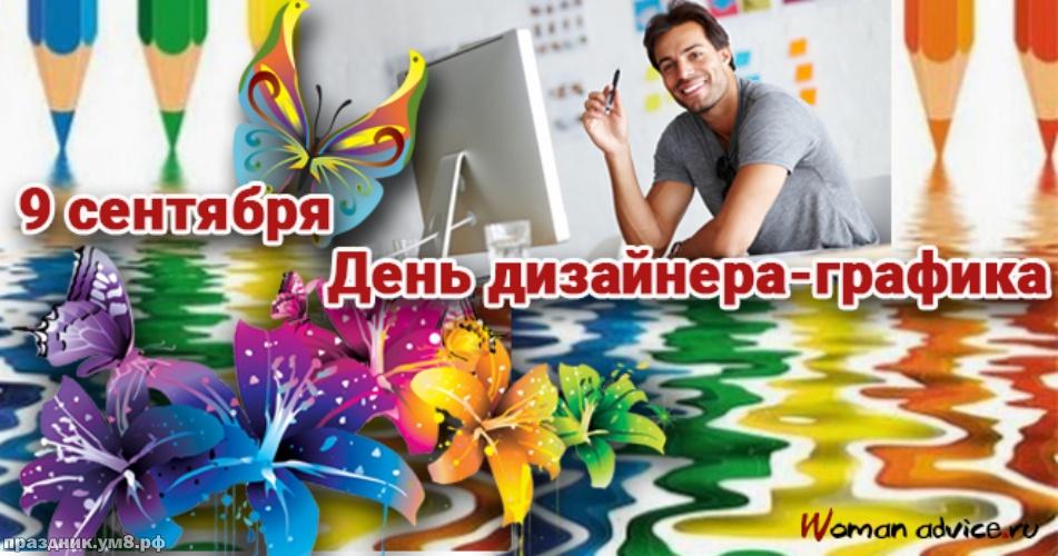 Скачать онлайн праздничную открытку на день дизайнера (красивые открытки)! Пожелания своими словами коллегам! Поделиться в вацап!