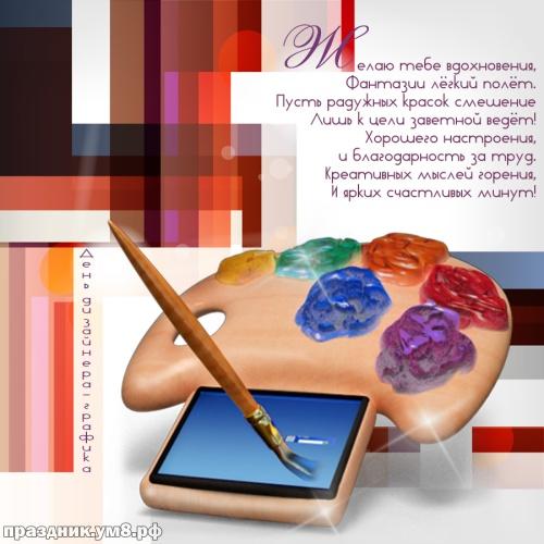 Скачать бесплатно идеальную открытку (открытки дизайнеру, картинки с днем дизайнера) с праздником! Для друзей! Для вк, ватсап, одноклассники!