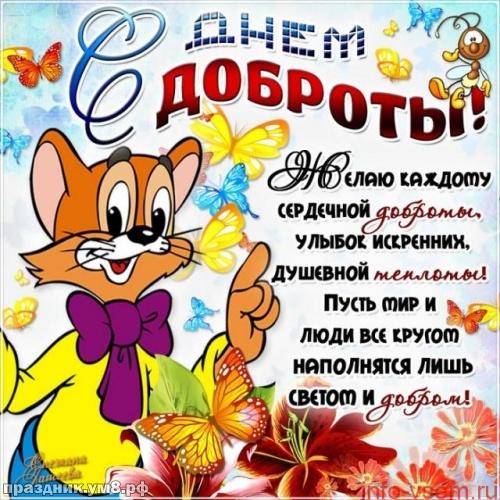 Скачать бесплатно блестящую открытку на день доброты (красивое поздравление в прозе)! Друзьям! Добра всем! Поделиться в вацап!