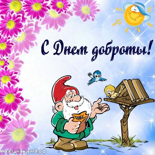Скачать чудодейственную картинку на день доброты (красивые открытки на день добра)! Пожелания своими словами друзьям! Для инстаграм!